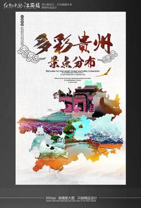 海报设计/宣传单/广告牌海报设计遵义旅游海报展板贵州遵义乌江镇