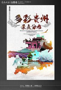 多彩贵州旅游景点分布图海报设计模板