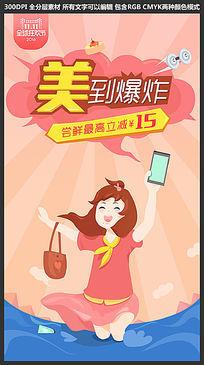 粉色卡通美女折扣海报