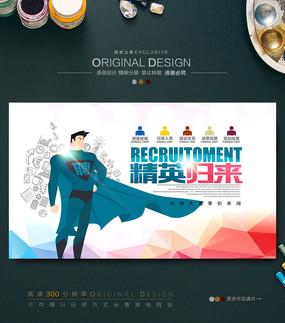 高层职位创意招聘海报