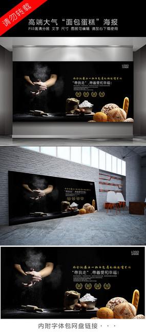 高端美食蛋糕面包宣传海报