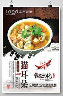 杭州美食猫耳朵海报设计