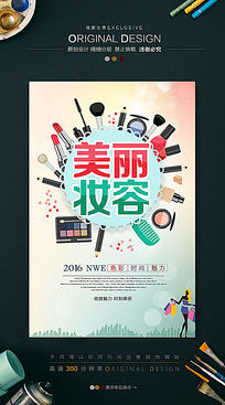 化妆店创意促销海报