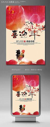 简洁喜庆喜迎鸡年海报背景设计