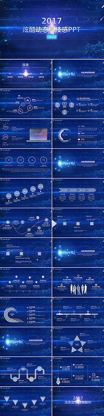 蓝色科技感简约PPT模板