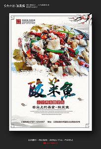 美食文化酸菜鱼宣传海报