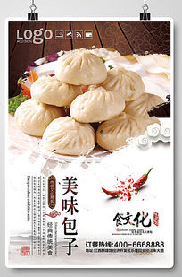 美味包子海报设计模版