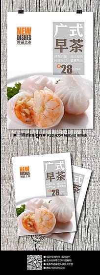清新中餐早点广式早茶虾饺宣传海报