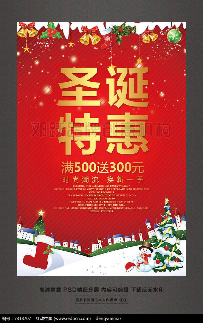 圣诞特惠圣诞节促销活动海报psd素材下载_圣诞节设计