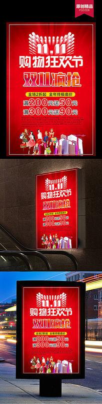 时尚炫彩双11海报