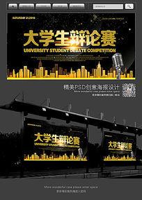 时尚大学生辩论赛宣传海报