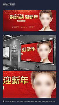 时尚红色美容海报