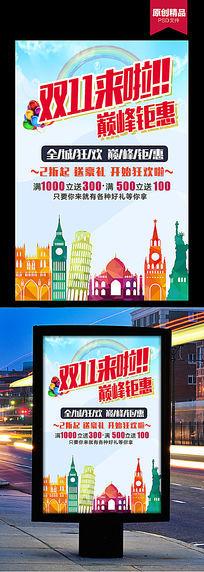 时尚卡通双11购物促销海报