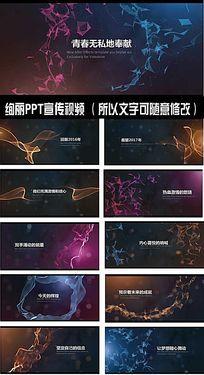 时尚炫酷企业年会宣传视频ppt模板