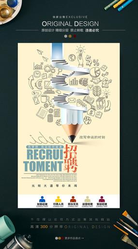 原创设计稿 海报设计/宣传单/广告牌 海报设计 创意复古通缉人才招聘图片