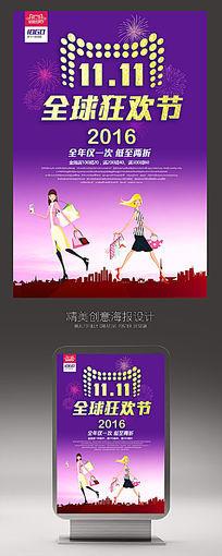 双11促销海报设计