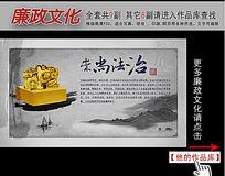 水墨中国风廉政文化展板之崇尚法治