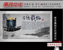 水墨中国风廉政文化展板之厚德载物