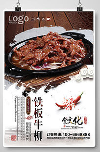 铁板牛柳美食宣传海报设计