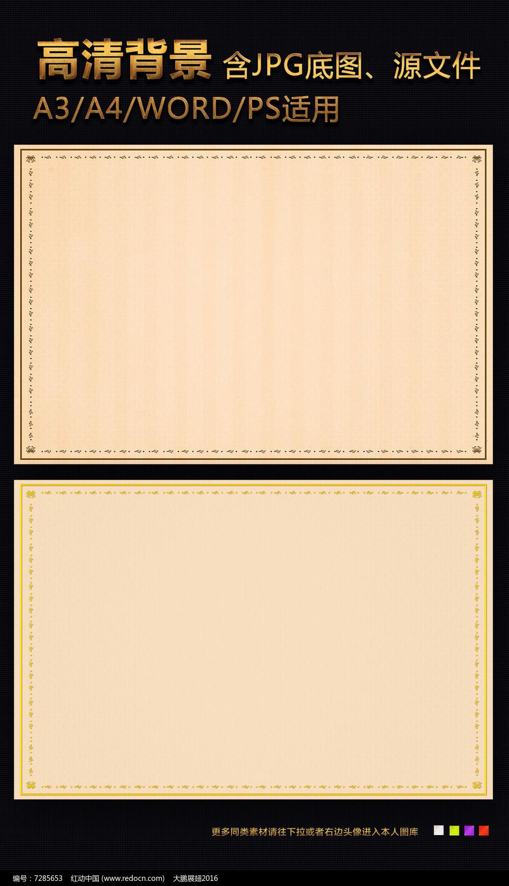 word信纸文档图片素材图片