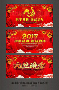 喜庆创意2017鸡年年会元旦晚会企业年会背景