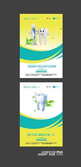 牙齿宣传海报模板