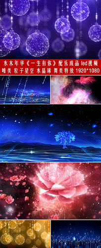 一生有你背景粒子星空舞台背景视频