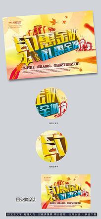约惠金秋礼惠全城海报设计