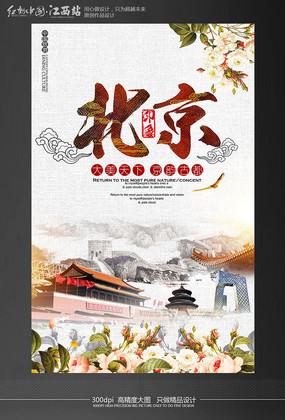 中国风北京印象旅游海报设计模板