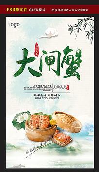 中国风大闸蟹促销海报