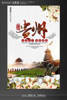简洁贵州旅游地图创意海报图片