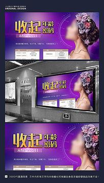 紫色时尚美容整形海报PSD海报