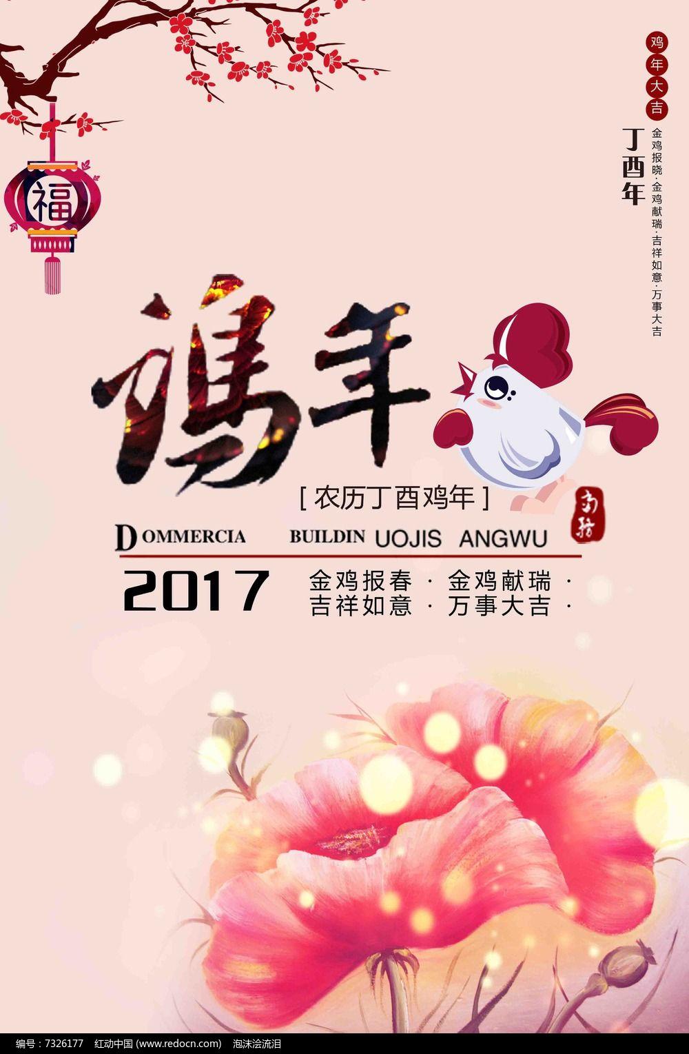 017鸡年大吉新春画报素材下载 编号7326177 红动网