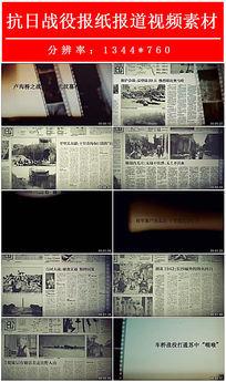 报纸报道抗日战争战役视频