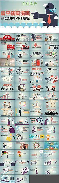 扁平化插画漫画风格商务通用PPT模板