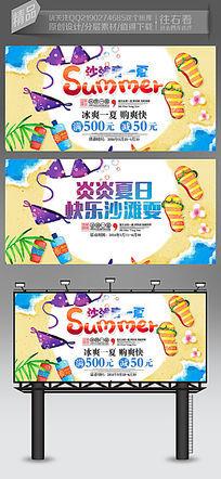 冰爽沙滩夏天促销海报设计