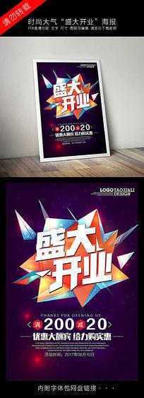 炫彩大气盛大开业海报展板