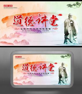 彩色中国风道德讲堂展板