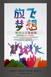 炫彩时尚创意放飞梦想海报