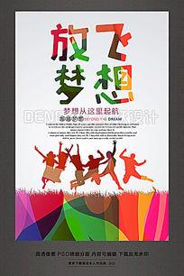 炫彩时尚放飞梦想海报设计