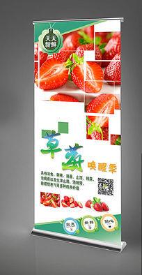 草莓X展架设计