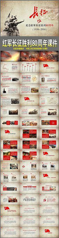 长征PPT纪念红军长征胜利80周年PPT党课模板