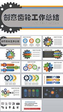 创意齿轮机械工业工程设计工作总结动态PPT模版 pptx