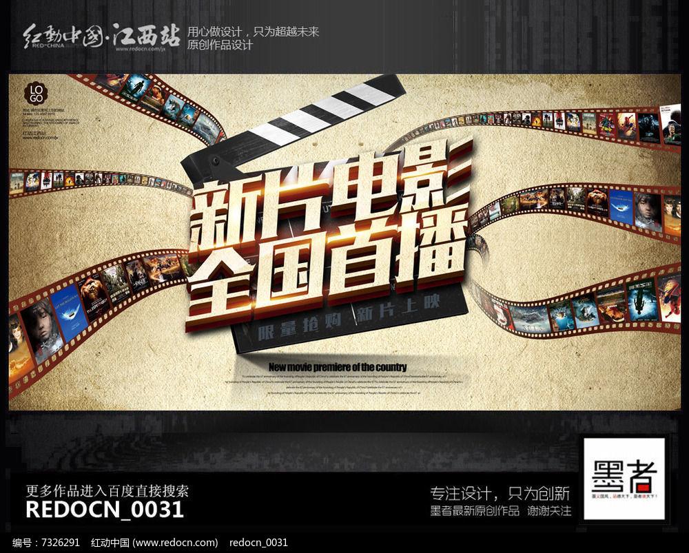 电影院海报_创意电影院电影上映宣传海报设计