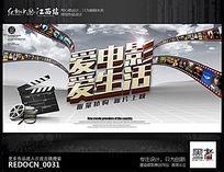 创意电影院宣传海报设计