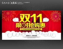 创意红色双11宣传海报设计