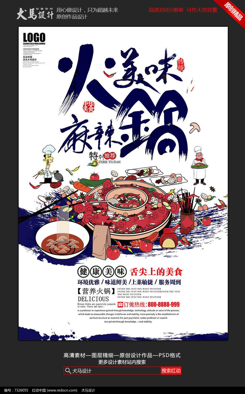 创意麻辣美味火锅海报图片