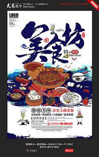 创意美食坊美食节海报设计
