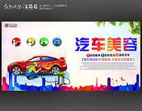 创意汽车美容海报设计
