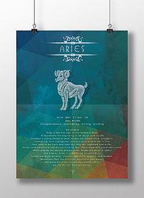 创意时尚复古粉笔画十二星座白羊座海报
